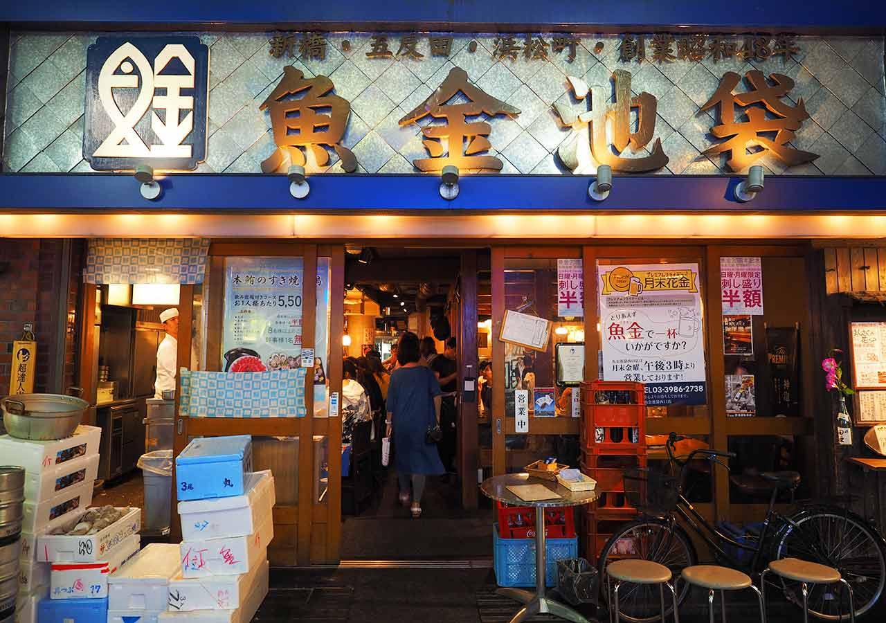 東京観光 池袋の海鮮居酒屋 魚金・池袋店