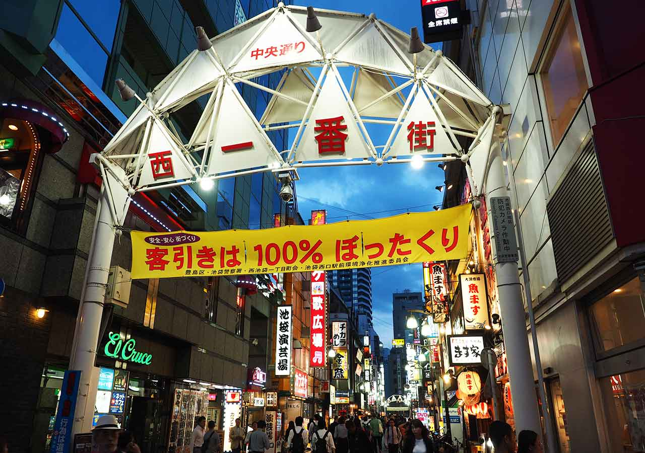 東京観光 池袋 西一番街