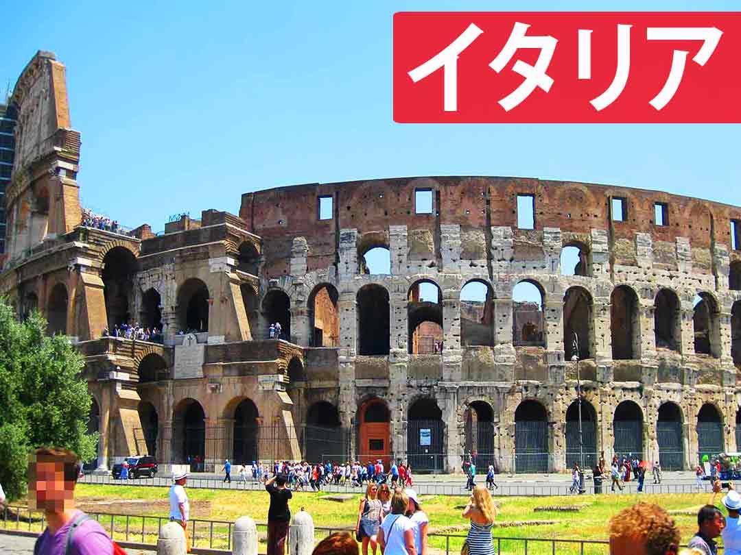 イタリアカテゴリーのトップ画像