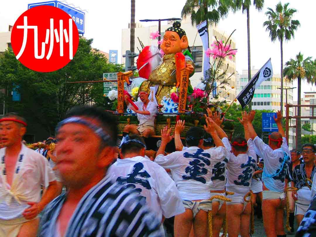 「九州」カテゴリーのトップ画像