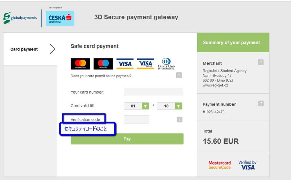 チェコ観光 チェスキークルムロフの行き方 Student AgencyのRegioJetのバス予約画面 カード情報入力画面