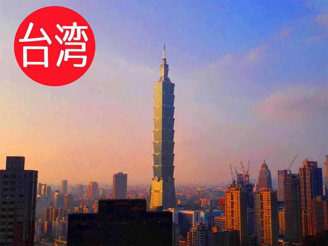 台湾カテゴリーのトップ画像