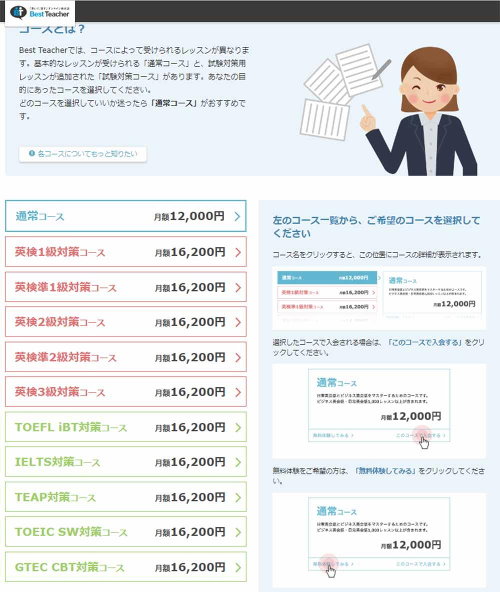 オンライン英会話ベストティーチャー 会員登録 コース選択画面