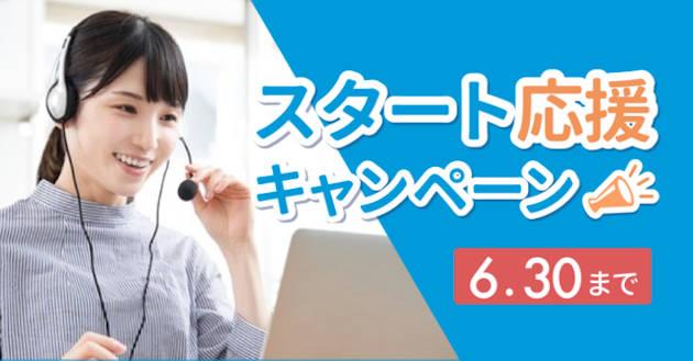 ベストティーチャー 2,000円キャッシュバックキャンペーン