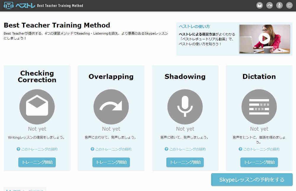 オンライン英会話ベストティーチャー Writingレッスンのトレーニング画面