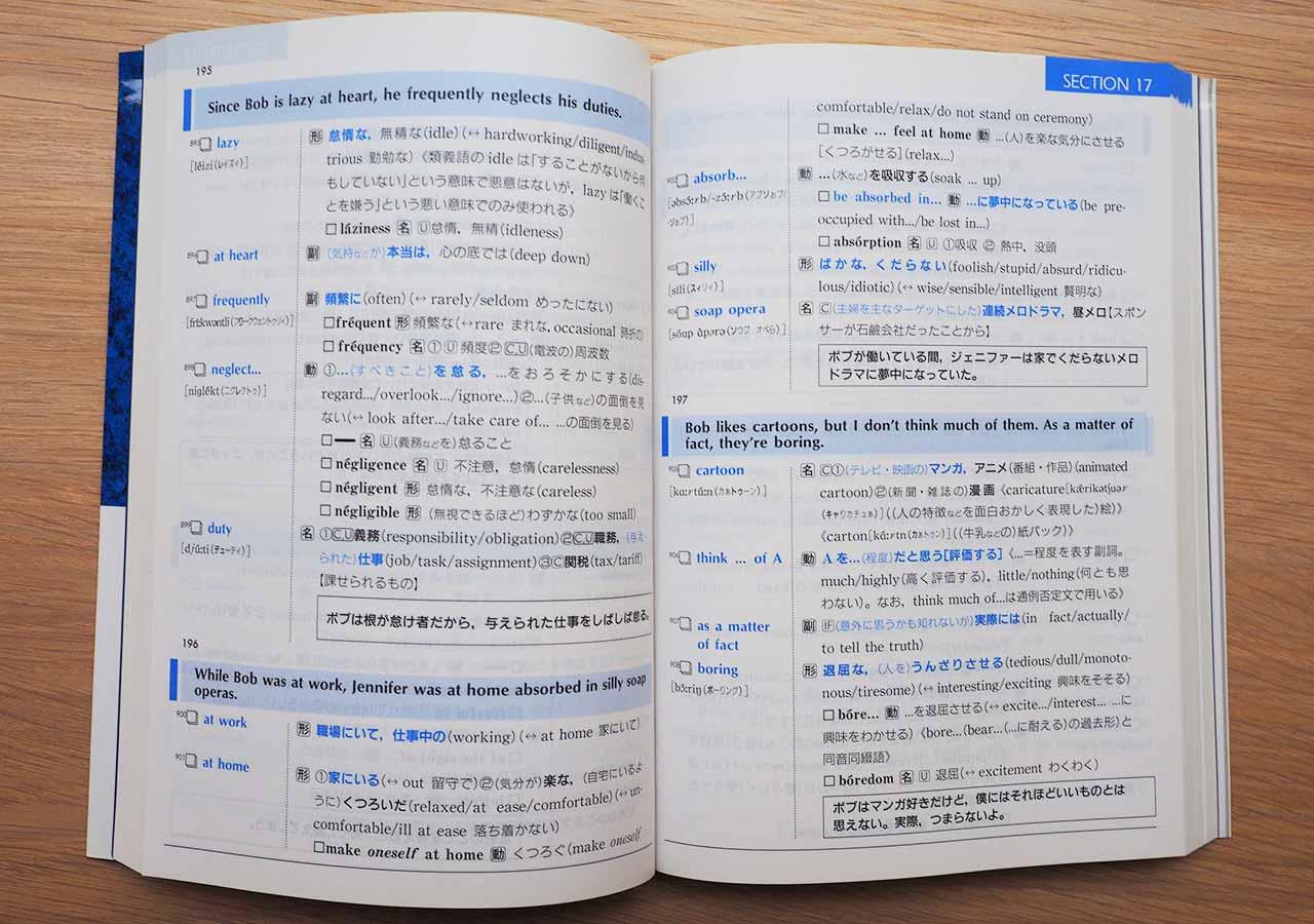 安く確実に英会話が上達する勉強方法 DUO3.0