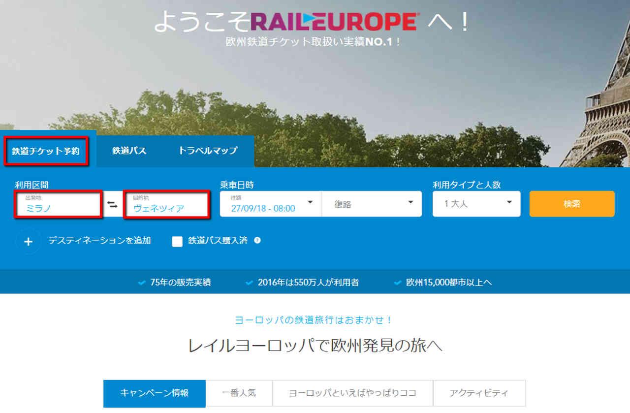 ミラノからベネチアに鉄道で移動 レイルヨーロッパの検索画面