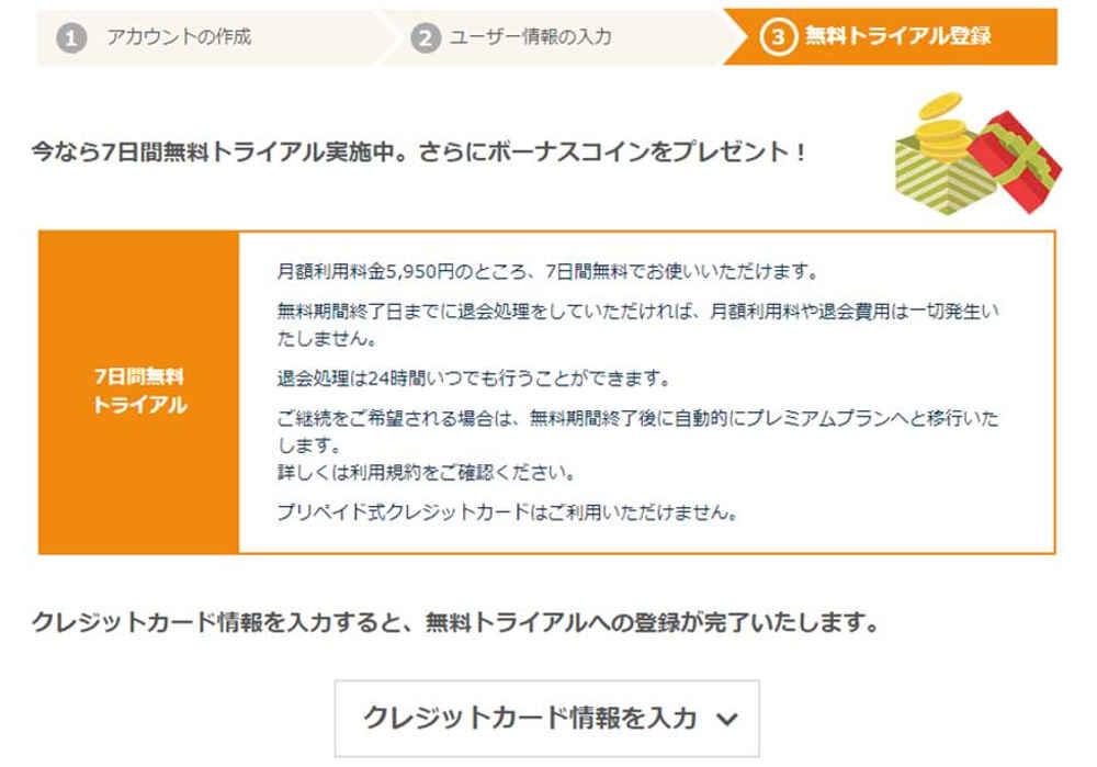 ネイティブキャンプ無料体験の口コミ 会員登録 クレジットカード情報