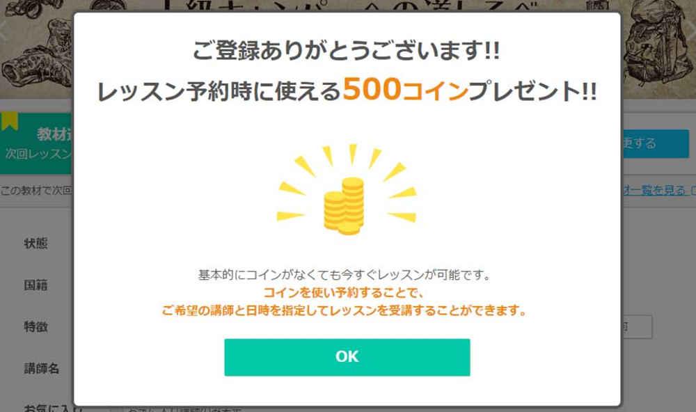 ネイティブキャンプ無料体験の口コミ 会員登録 500コインプレゼント