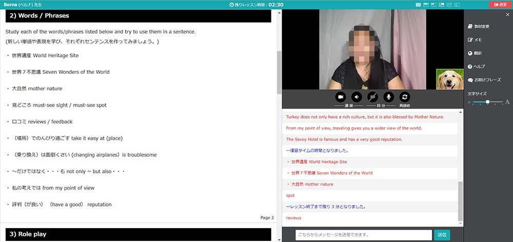 ネイティブキャンプ無料体験の口コミ レッスン画面