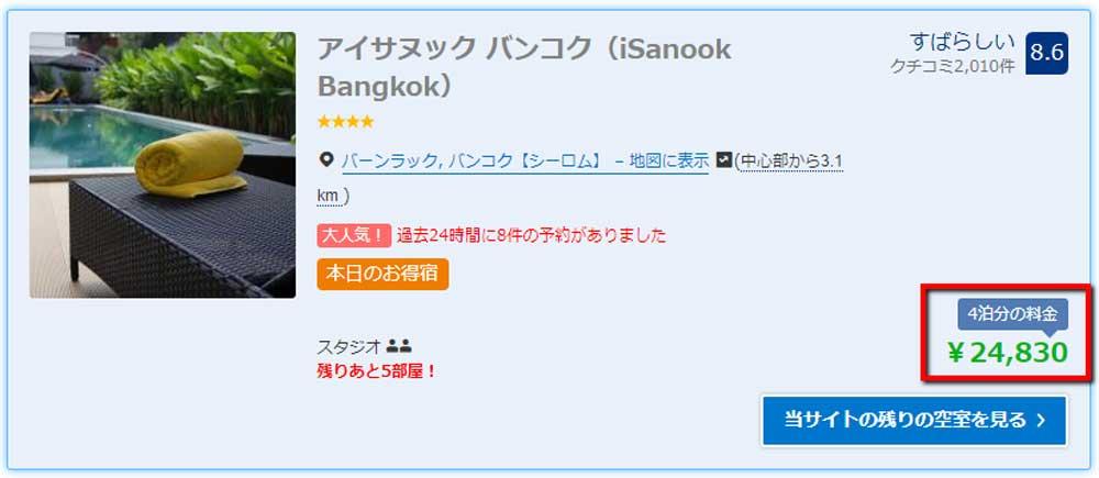 booking.comのバンコクのホテルの値段