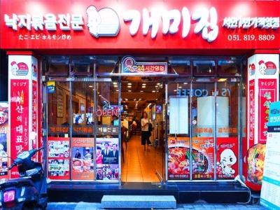 「釜山の人気グルメ!西面でタコ鍋・ナクチポックンを食べたいならケミチプに行け!」 トップ画像
