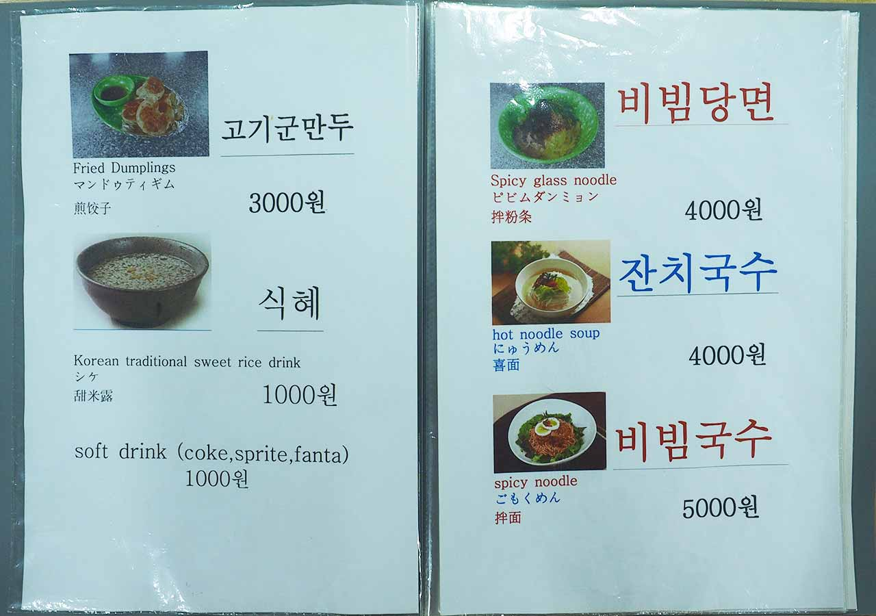 釜山観光 南浦洞(ナンポドン) 国際市場(クッチェシジャン)の食堂 メニュー