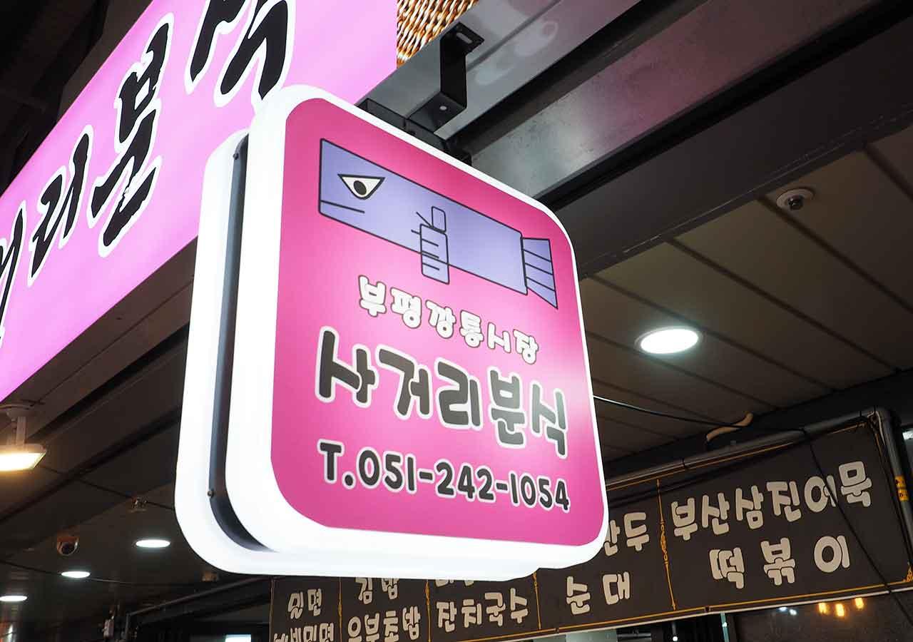 釜山観光 南浦洞(ナンポドン) 国際市場(クッチェシジャン)の食堂