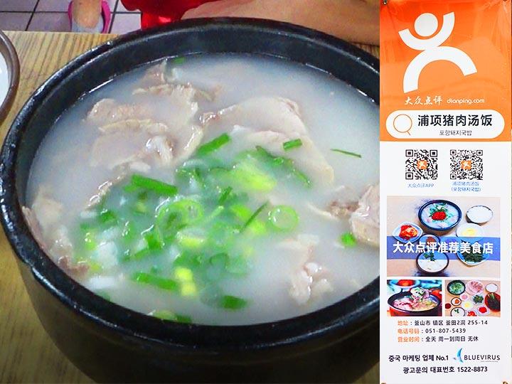 「釜山名物デジクッパの人気店!西面の浦項デジクッパが超おいしい!」 トップ画像