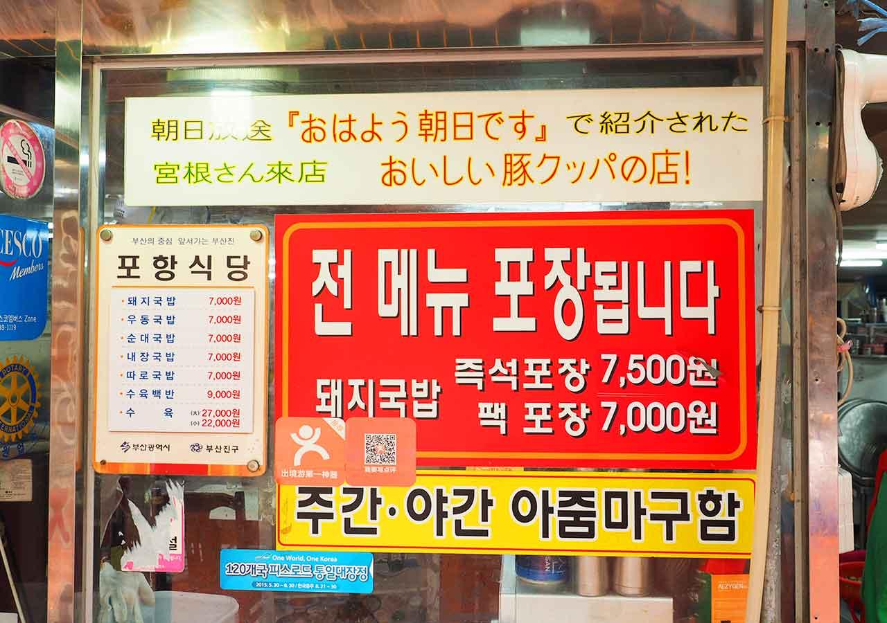釜山の名物グルメデジクッパ 西面デジクッパ通りの浦項(ポハン)デジクッパ
