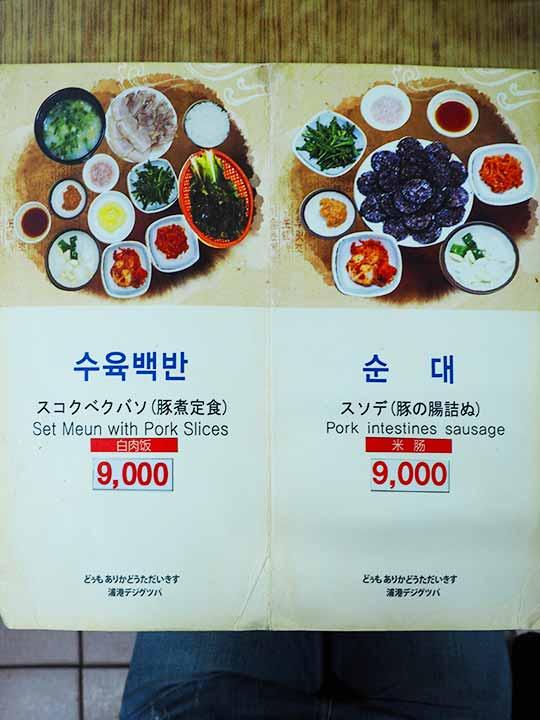 釜山の名物グルメ 西面デジクッパ通りの浦項(ポハン)デジクッパ メニューのスンデの定食