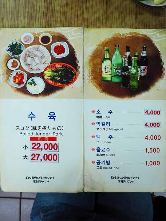 釜山の名物グルメ 西面デジクッパ通りの浦項(ポハン)デジクッパ メニューのスコク定食