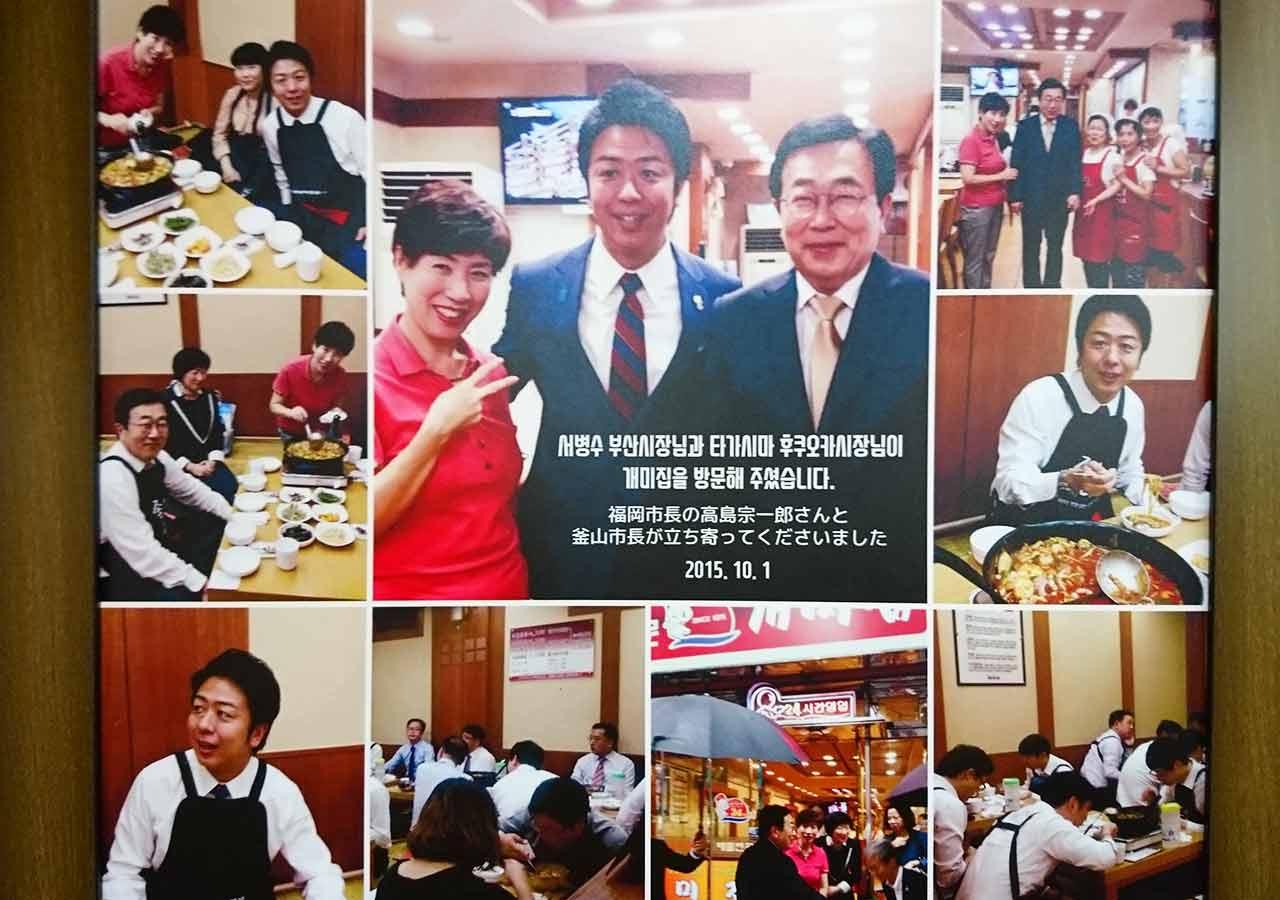 釜山の西面グルメ ナクチポックンのお店「ケミチプ」 福岡市長と釜山市長の写真