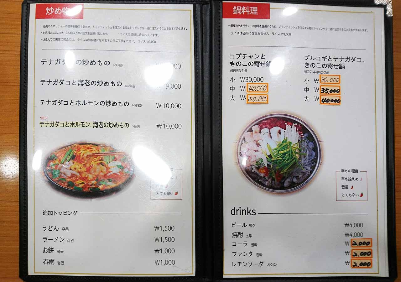 釜山の西面グルメ ナクチポックンのお店「ケミチプ」 メニュー