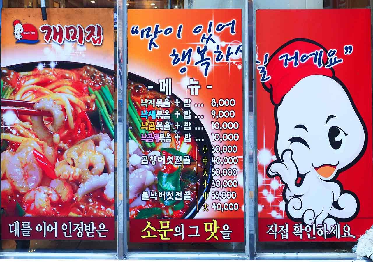 釜山の西面グルメ ナクチポックンのお店「ケミチプ」