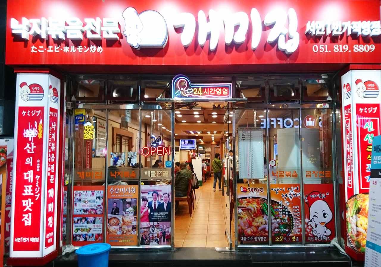 釜山の西面グルメ ナクチポックンが食べられるお店「ケミチプ」