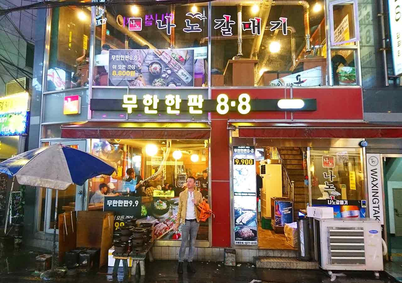 釜山の西面グルメ サムギョプサルレストラン 무한한판8.8