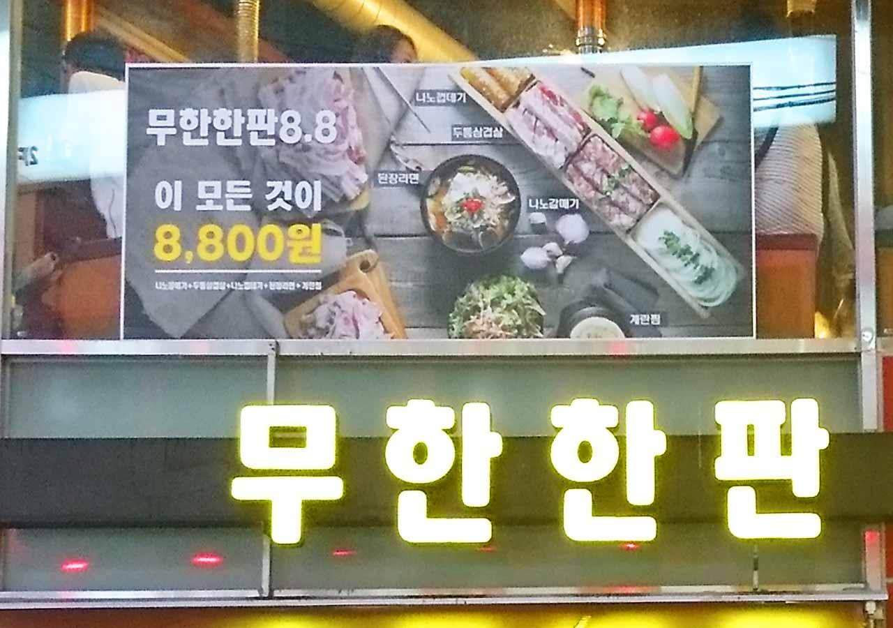 釜山の西面グルメ サムギョプサルレストラン 무한한판8.8 メニュー