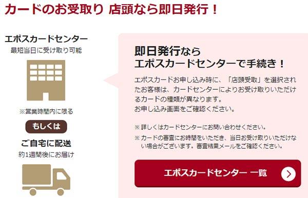 エポスカードの海外旅行保険 即日発行・受取が可能