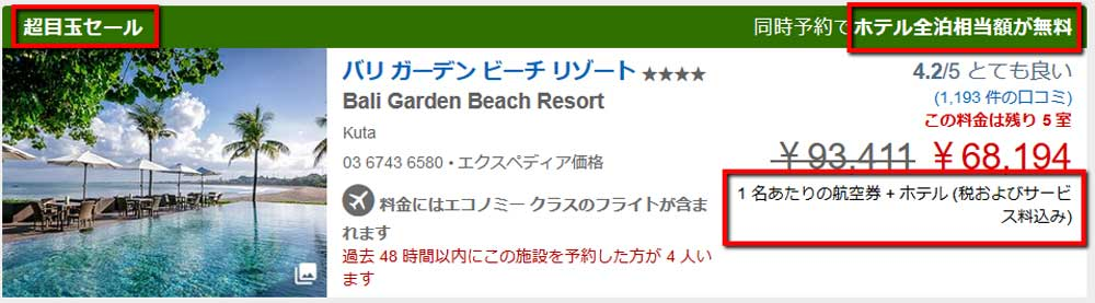 エクスペディアAIR+割 超目玉セール バリのホテル 全泊無料