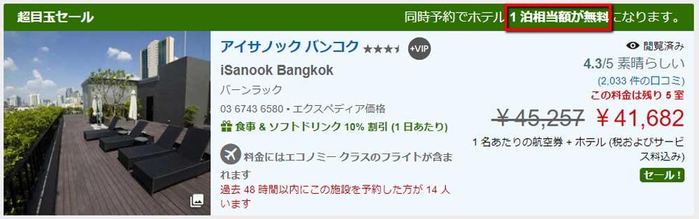 エクスペディアAIR+割 超目玉セール  バンコク 1泊分無料