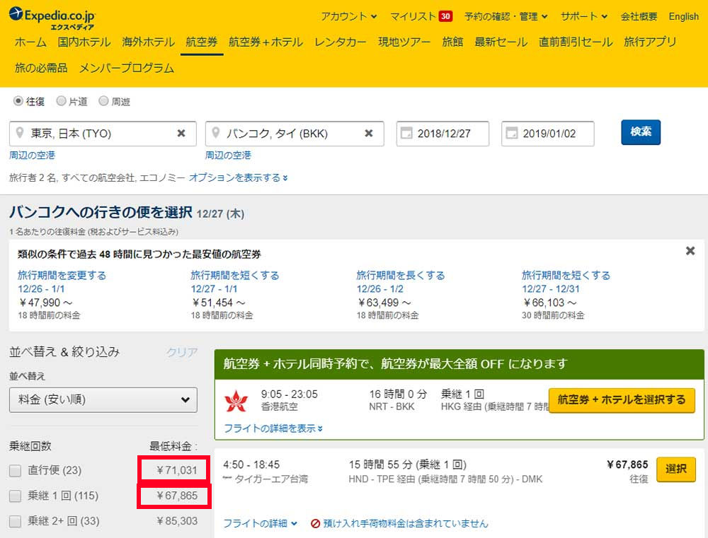 年末年始の海外旅行が安い国・費用を抑える方法 エクスペディアの航空券検索