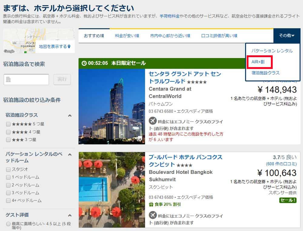年末年始の海外旅行が安い国・費用を抑える方法 エクスペディアのAir割検索
