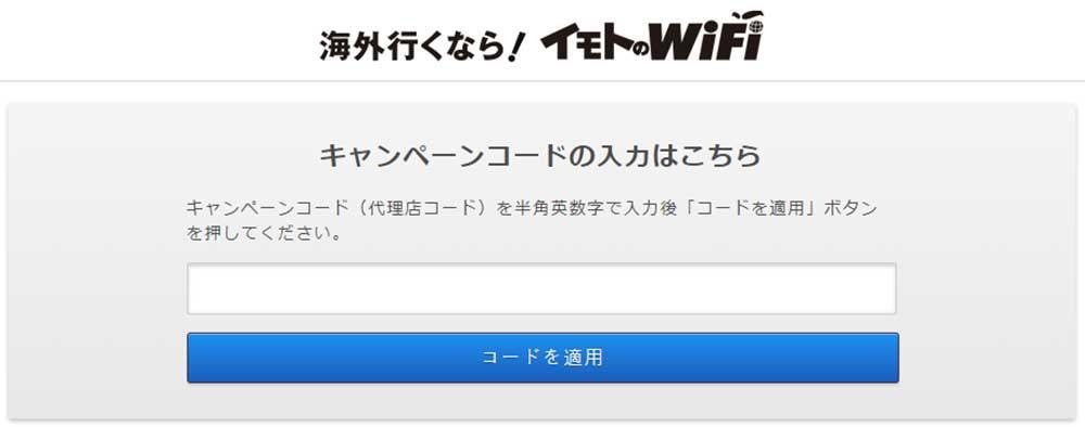 イモトのWiFi キャンペーンコードの入力