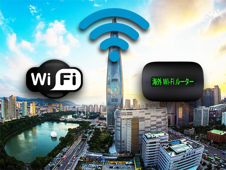 「韓国のWiFiレンタルおすすめは?徹底比較でわかったコスパ最強WiFiを発表!」トップ画像