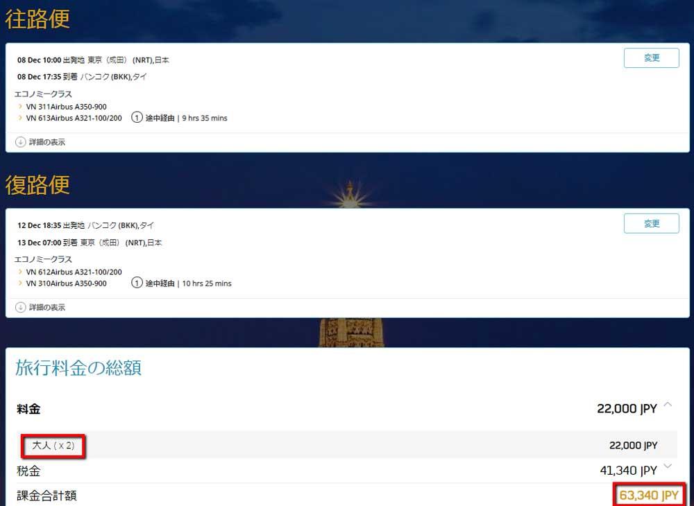 エクスペディアAIR+割 超目玉セール  ベトナム航空の航空券値段