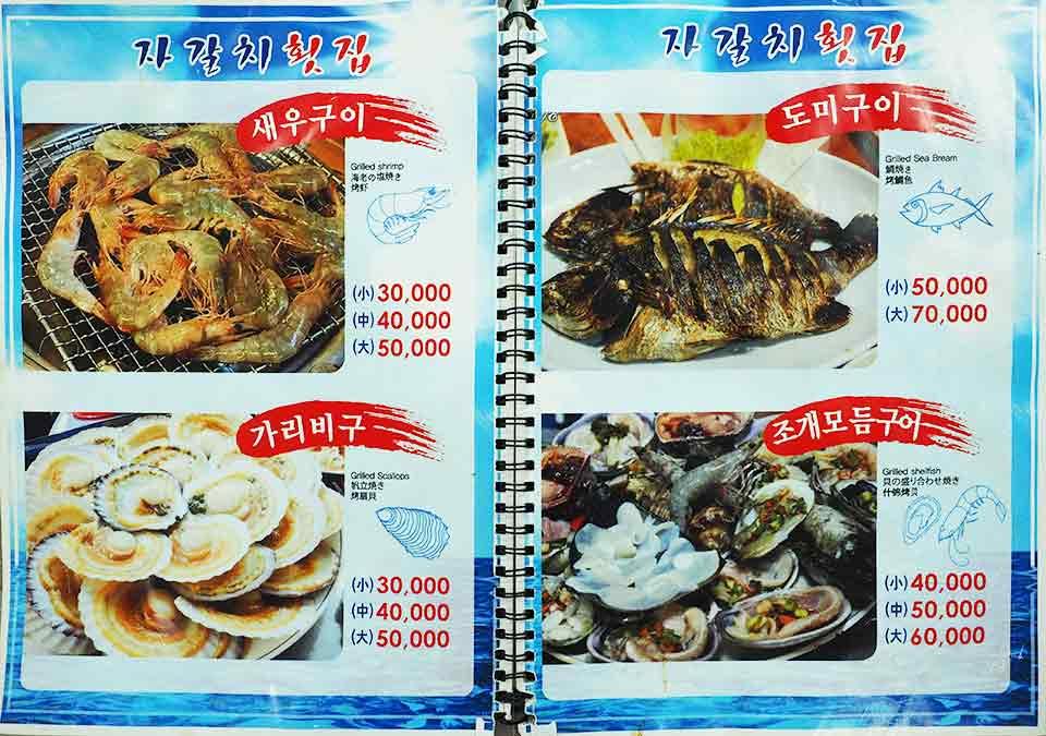 釜山観光 チャガルチ市場 カモメのモチーフの建物 食堂のメニュー
