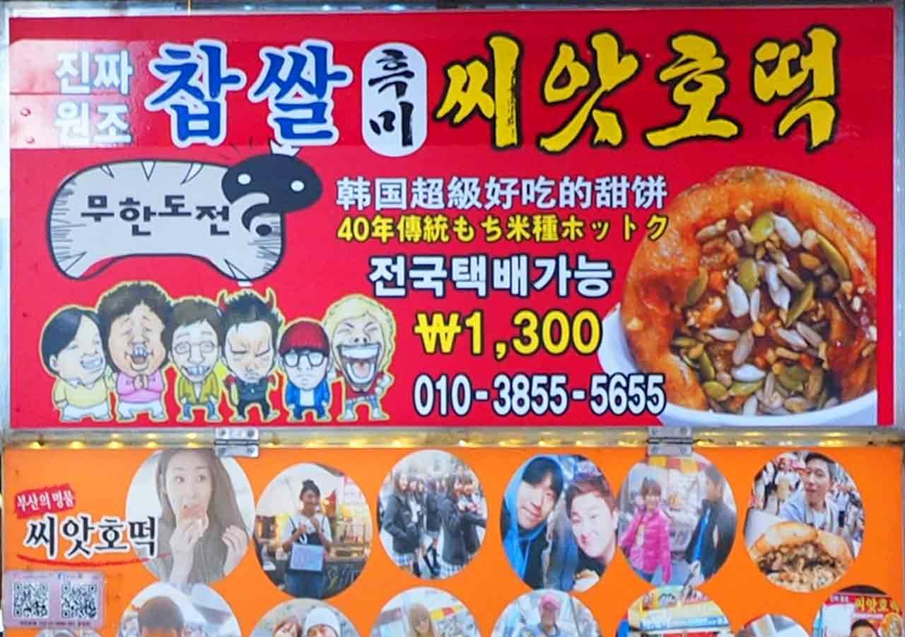 釜山観光 BIFF広場の屋台 ホットク