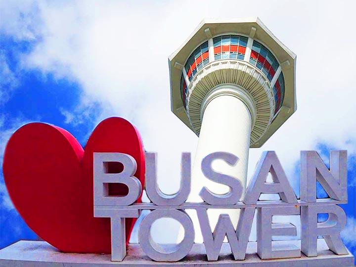 「釜山タワーと龍頭山公園まとめ!料金・行き方・見所など完全ガイド!」 トップ画像