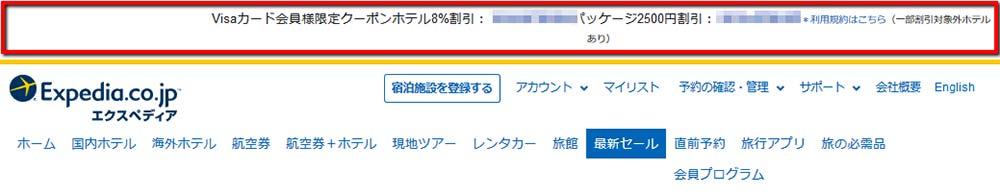 Expedia割引クーポン VISAカードのクーポンコード