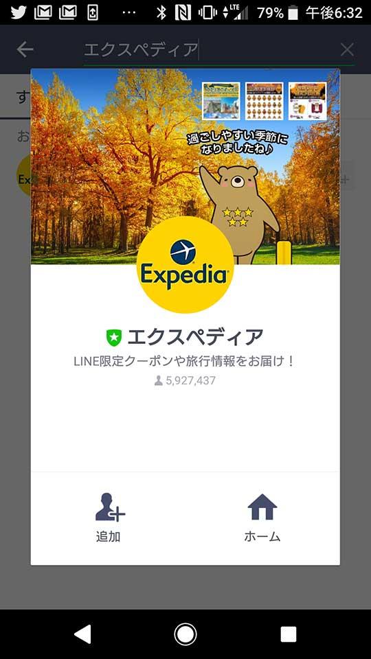 Expedia割引クーポン LINEのエクスペディア公式サイト