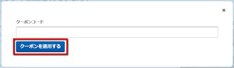 Expedia割引クーポン クーポンコード入力