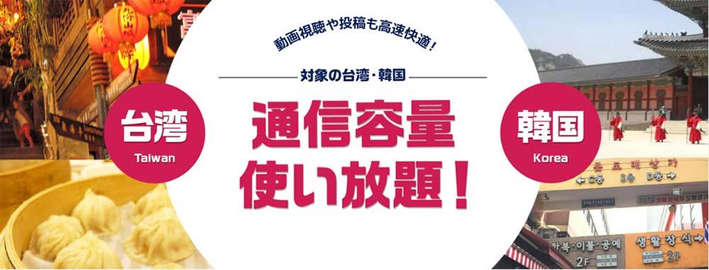 海外用レンタルWiFi jetfiのメリット 台湾・韓国の通信容量使い放題キャンペーン