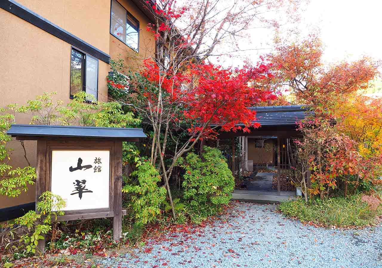 熊本県小国町 わいた温泉郷 旅館 山翠 入り口