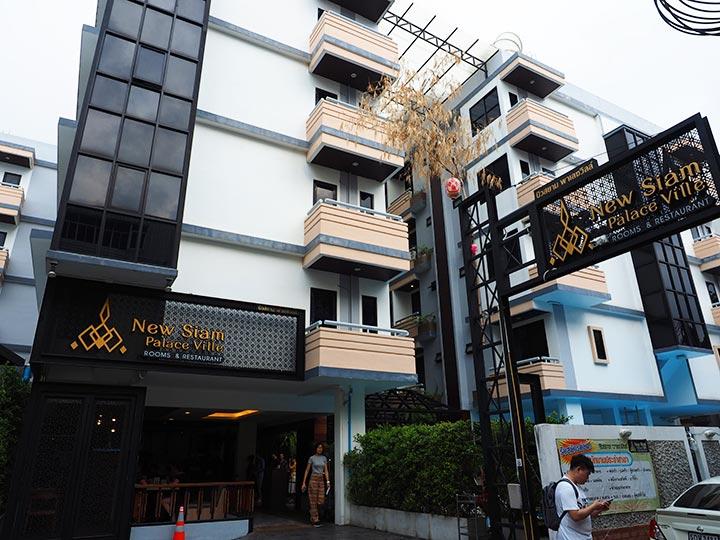 「カオサン通り近くの清潔で安いホテル!ニューサイアムパレスヴィル宿泊記」 トップ画像