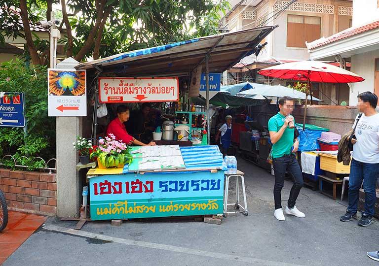 バンコク観光 ワットパクナム(Wat Paknam)屋台通り