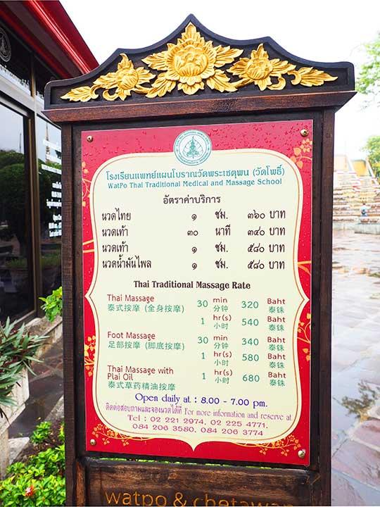 バンコク観光 ワットポー(Wat Pho)マッサージ スクール サービス センター マッサージメニュー