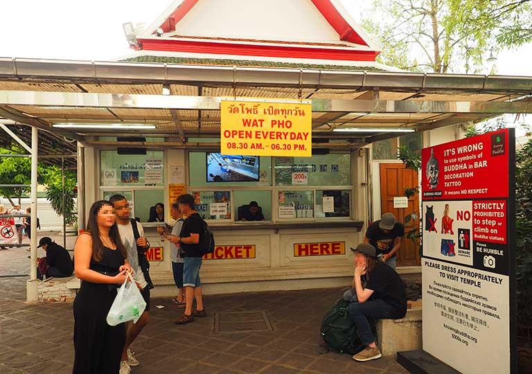 バンコク観光 ワットポー(Wat Pho)チケット売り場