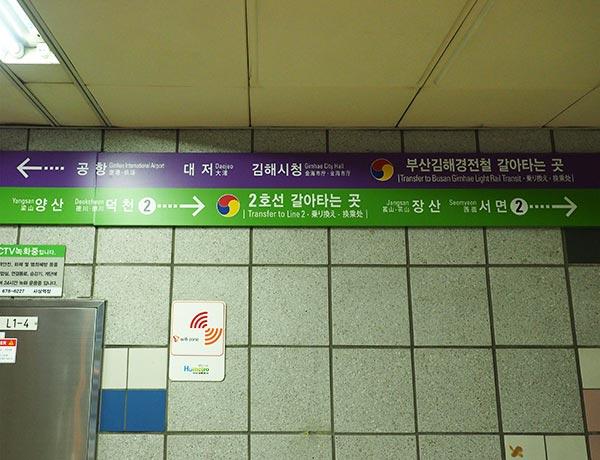 釜山金海空港から市内のアクセス 沙上(ササン)駅構内の案内標識
