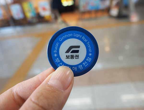 釜山金海空港から市内のアクセス 釜山金海軽電鉄の切符トークン